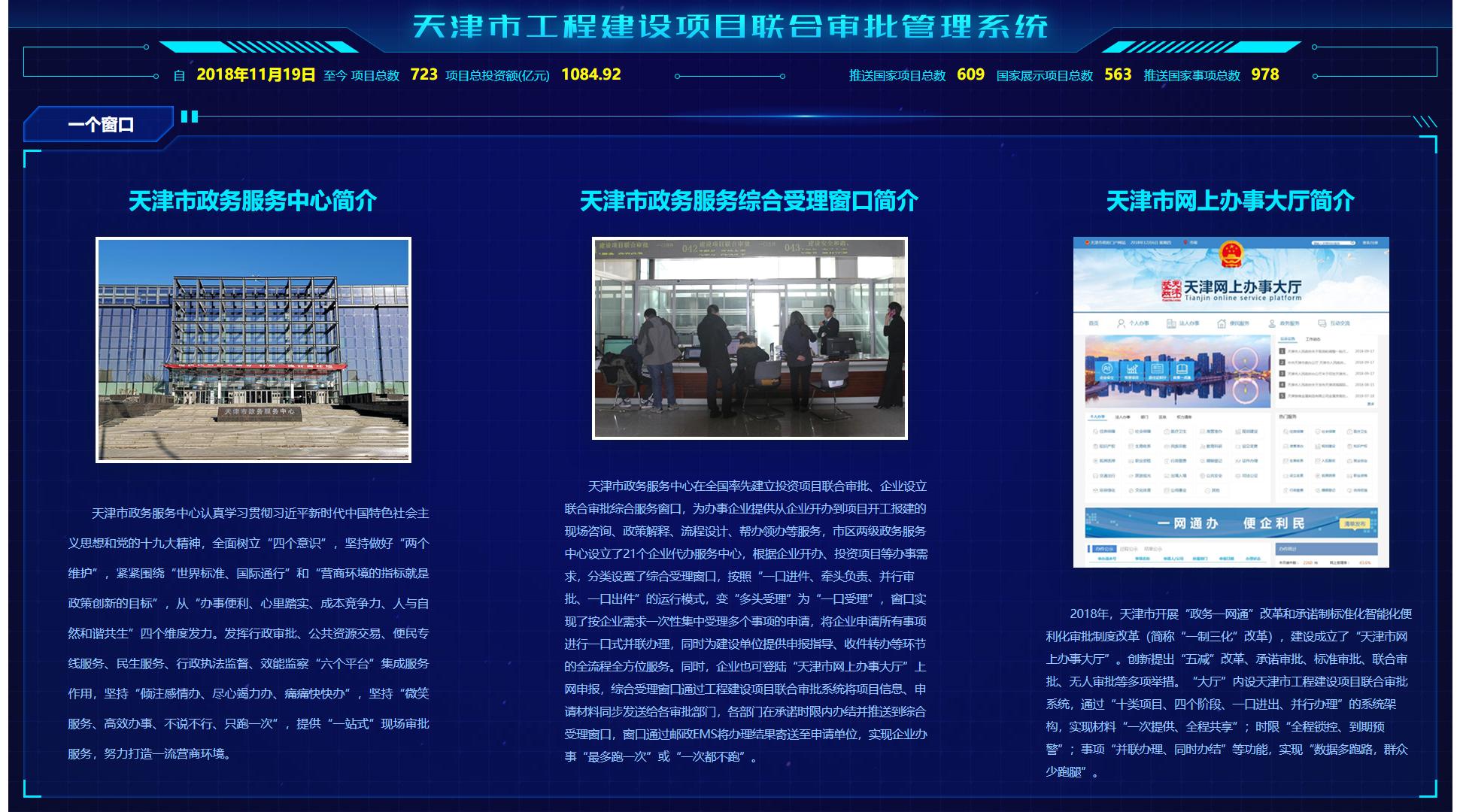 天津市工程建设项目联合审批管理系统_一个窗口.png
